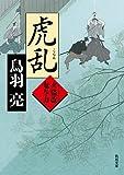 虎乱 火盗改鬼与力<火盗改鬼与力> (角川文庫)