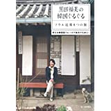黒田福美の韓国ぐるぐる ソウル近郊6つの旅 使える韓国語フレーズで旅先でも安心!