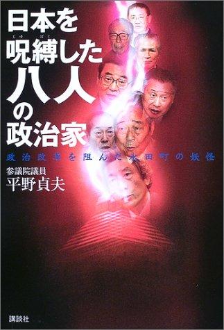 日本を呪縛した八人の政治家—政治改革を阻んだ永田町の妖怪