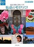 美食と雑貨と美肌の王国 魅惑のモロッコ (地球の歩き方―GEM STONE) 画像