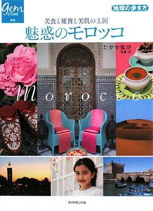 美食と雑貨と美肌の王国 魅惑のモロッコ (地球の歩き方―GEM STONE)の詳細を見る