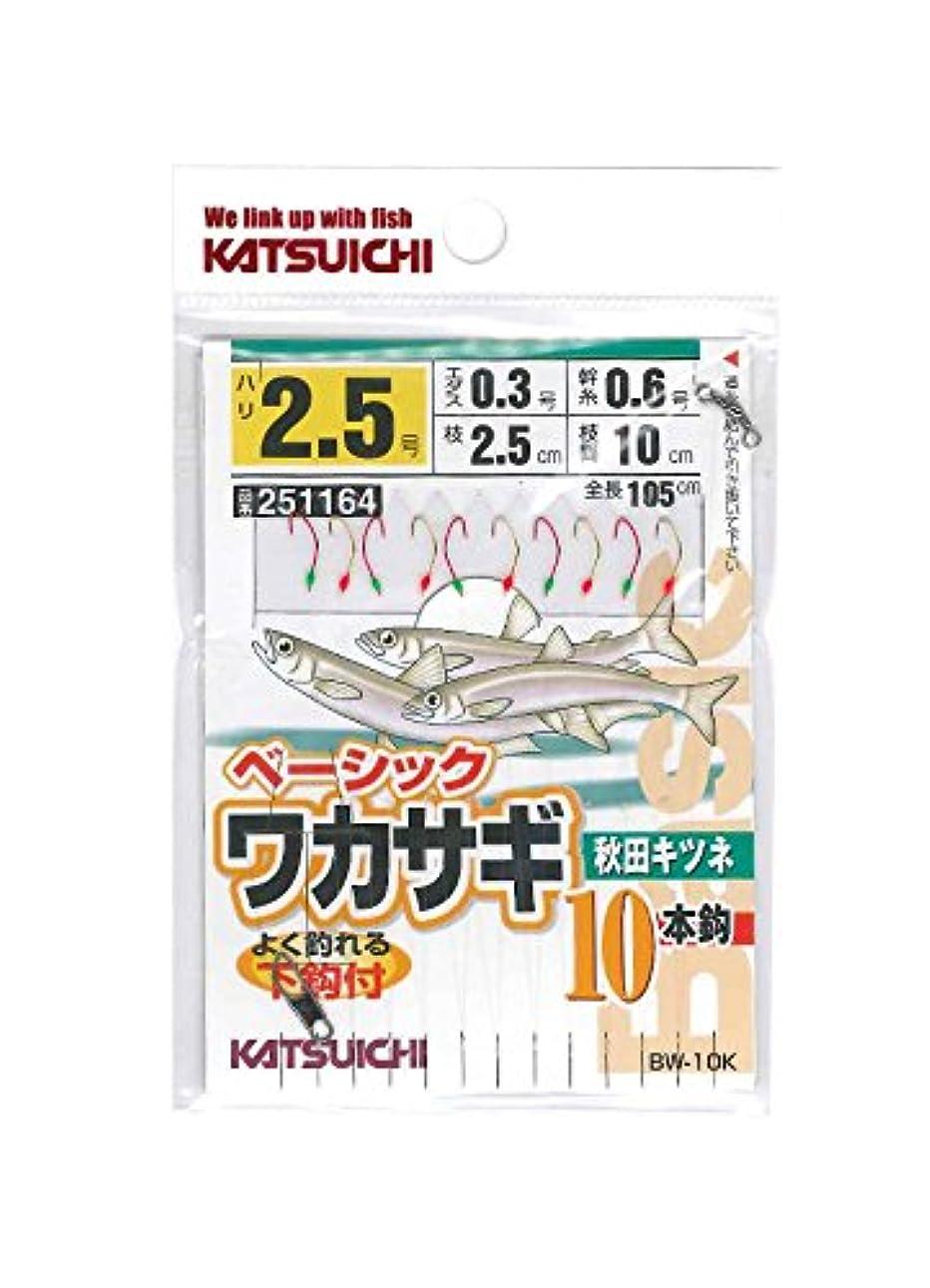 宣教師降下私カツイチ ベーシックワカサギ秋田キツネ BW-10K 2.5