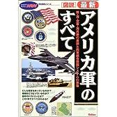 〈図説〉最新アメリカ軍のすべて (Rekishi gunzo series―Modern warfare)
