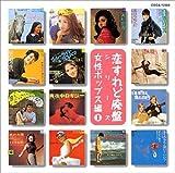 恋すれど廃盤シリーズ ― 女性ポップス編 1