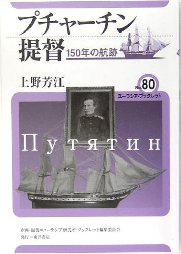 プチャーチン提督―150年の航跡 (ユーラシア・ブックレット)
