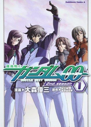 機動戦士ガンダム00 2nd.season 1 (角川コミックス・エース 146-7)の詳細を見る