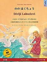 のの はくちょう - Divlji Labudovi (日本語 - クロアチア語): ハンス・クリスチャン・アンデルセンの童話を題材にしたバイリンガル (Sefa Picture Books in Two Languages)