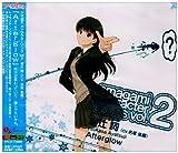 アマガミ キャラクターソング Vol.2 絢辻詞(Afterglow)