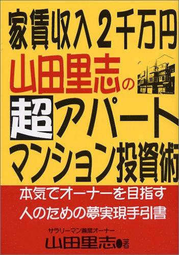 家賃収入2千万円 山田里志の超アパート・マンション投資術―本気でオーナーを目指す人のための夢実現手引書の詳細を見る