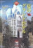 夏のグランドホテル (光文社文庫)