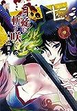 月輪に斬り咲く (7) (バーズコミックス)