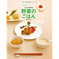 izumimirunの「vege dining 野菜のごはん」