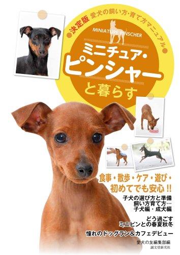 ミニチュア・ピンシャーと暮らす (愛犬の飼い方・育て方マニュアル 決定版)