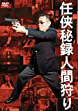 任侠秘録 人間狩り [DVD]