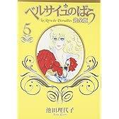 ベルサイユのばら―完全版 (5) (SGコミックス)