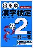 出る順 漢字検定準2級 一問一答