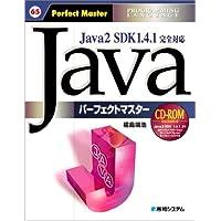Javaパーフェクトマスター (パーフェクトマスターシリーズ)