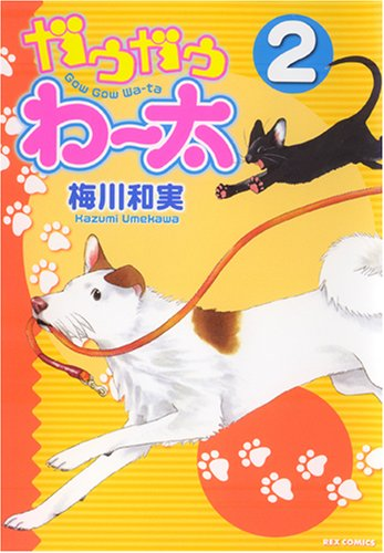 新装版 ガウガウわー太 (2) (IDコミックス REXコミックス)の詳細を見る