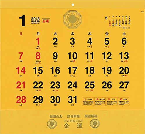 大吉招福ごよみ金運 2018年 カレンダー 壁掛け 36×38cm