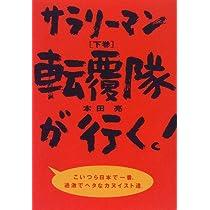 サラリーマン転覆隊が行く!〈下〉こいつら日本で一番、過激でヘタなカヌイスト達。
