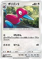 ポケモンカードゲーム/PK-SM3N-043 ポリゴン2 C