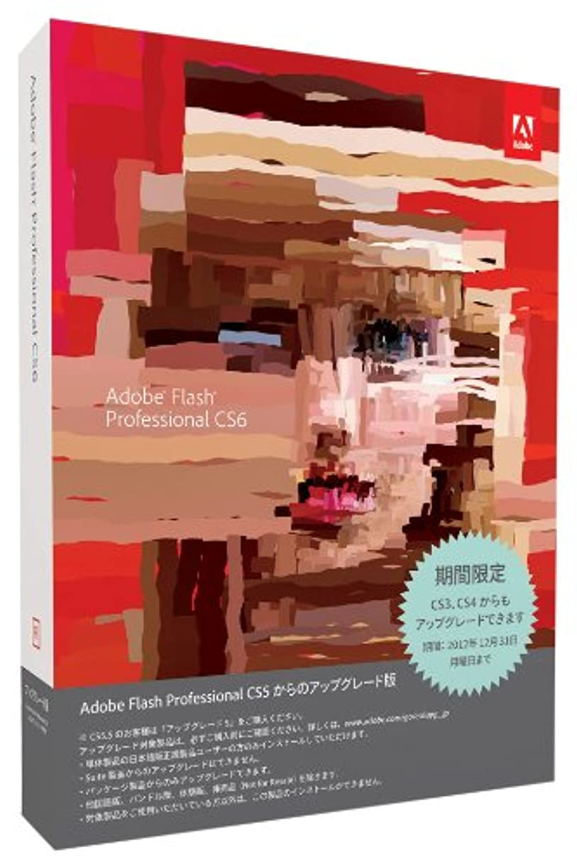 Adobe Flash Professional CS6 Windows版 アップグレード版 (旧製品)