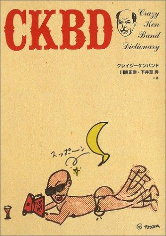 CKBD―Crazy Ken Band Dictionary