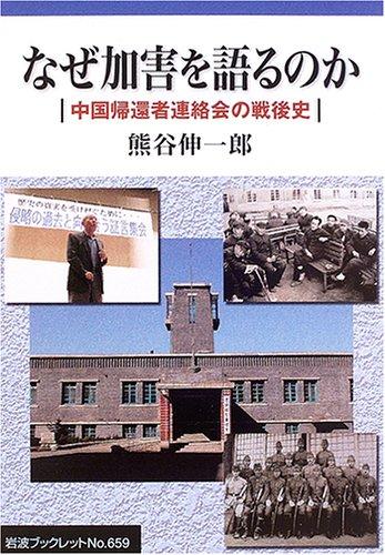 なぜ加害を語るのか 中国帰還者連絡会の戦後史 (岩波ブックレット)の詳細を見る