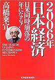 2006年日本経済―日米同時崩落の年になる!