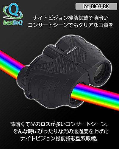【ナイトビジョン】 bestlinQ ベストリンク  双眼鏡10x25 bq-BIO3-BK BaK4 光学倍率10倍【薄暗いコンサートホールでも明快でクリアーな視界を】BaK4プリズムでブルーレイ画質を実現  高画質 ストラップ付 ポロプリズム式 製品保証12か月 コンサートシーンに適用