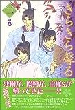 きらきら馨る (2の巻) (ウィングス・コミックス文庫)