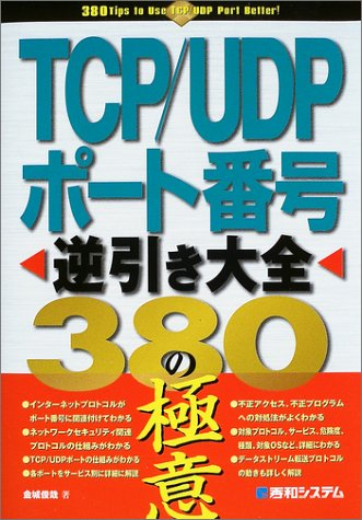 TCP/UDPポート番号逆引き大全380の極意の詳細を見る