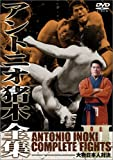 アントニオ猪木全集3 大物日本人対決[DVD]