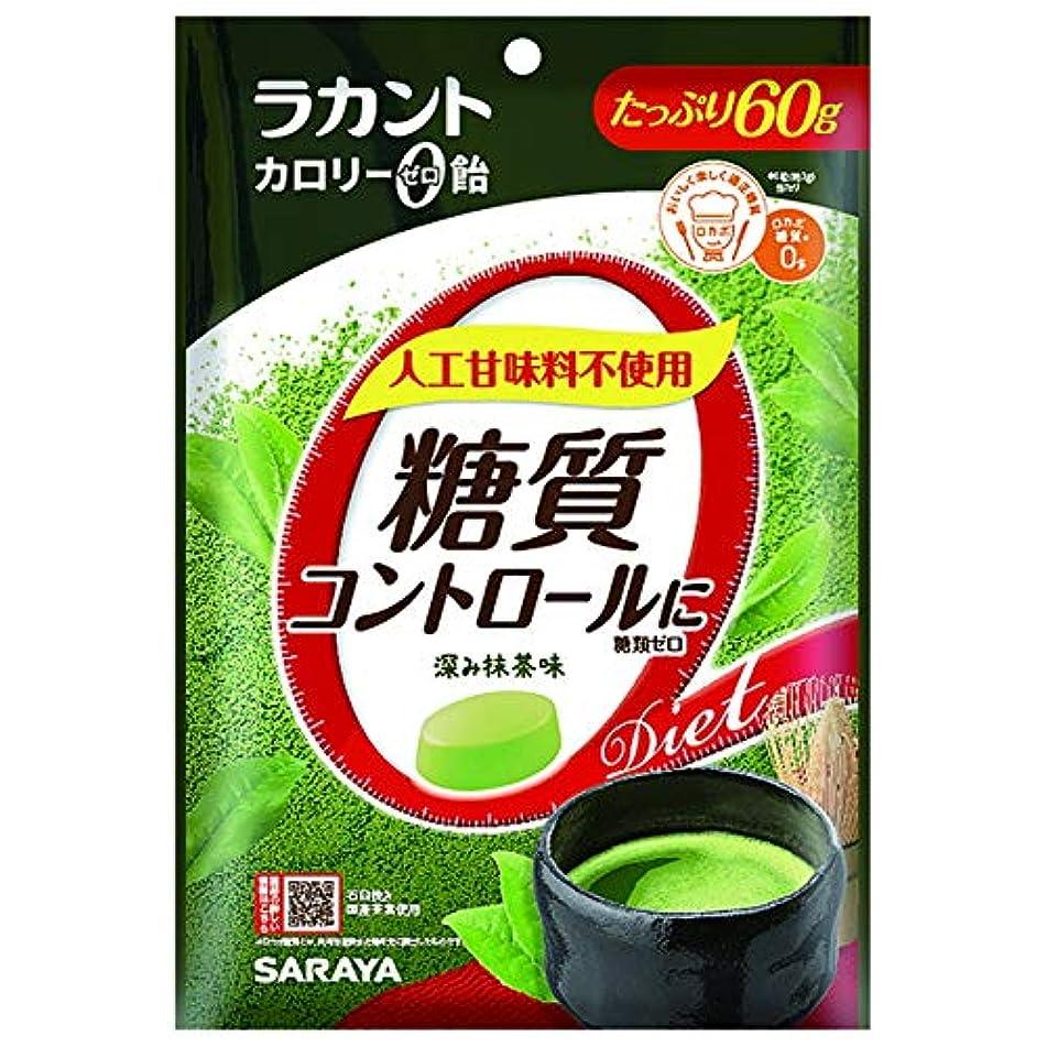 透明に外観吹きさらしラカント カロリーゼロ飴 深み抹茶 60g【3個セット】
