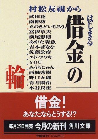 村松友視からはじまる借金の輪 (角川文庫)の詳細を見る