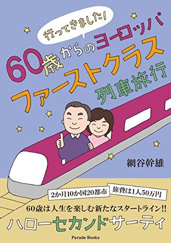 行ってきました! 60歳からのヨーロッパファーストクラス列車旅行 (Parade books)の詳細を見る