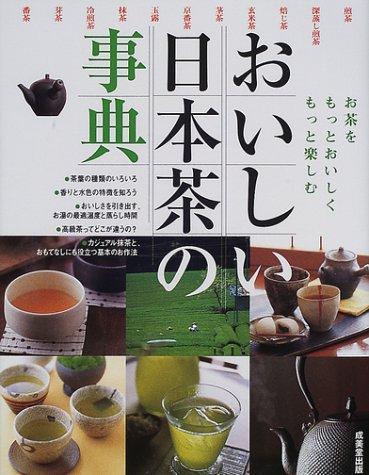 おいしい日本茶の事典—お茶をもっとおいしくもっと楽しむ