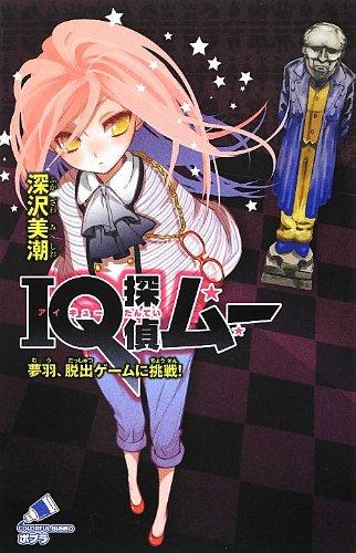 IQ探偵ムー 夢羽、脱出ゲームに挑戦! (ポプラカラフル文庫)の詳細を見る
