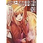 狼と香辛料 (12) (電撃コミックス)