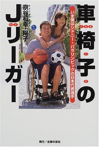 車椅子のJリーガー―いま僕はシドニー・パラリンピックの日本代表の詳細を見る