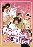 Pinkの遺伝子 Vol.3「キケンな三角関係」「キス☆キス☆キス」 [DVD]