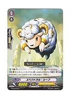 ヴァンガード 日本語版 BT14/075 海外未発売 スペクトラル・シープ (C)
