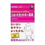 超図解mini Windows&Officeショートカットキー事典 (超図解miniシリーズ)