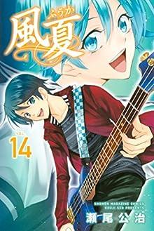 風夏 第01-14巻 [Fuuka vol 01-14]