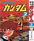 機動戦士ガンダム〈2〉 (1980年)