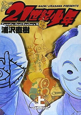 21世紀少年 (上) (ビッグコミックス)