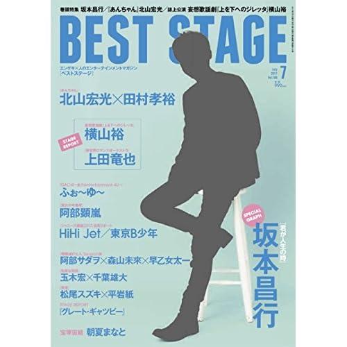 BEST STAGE(ベストステージ) 2017年 07 月号 [雑誌]