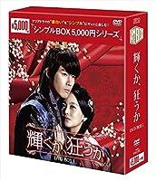 輝くか、狂うか DVD-BOX1<シンプルBOXシリーズ>