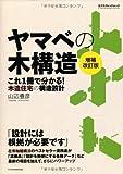 ヤマベの木構造 増補改訂版 (エクスナレッジムック)
