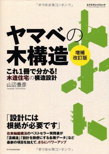 ヤマベの木構造 増補改訂版 (エクスナレッジムック)の詳細を見る